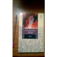 Станислав Лем Эдем Серия Книга на все времена мягкая обложка (картон), уменьшенный формат
