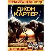 "Рекламный постер ""Джон Картер"" Disney. Формат А4 (210х297)"