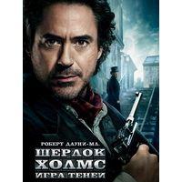 Фильмы: Шерлок Холмс. Игра теней (Лицензия, DVD)