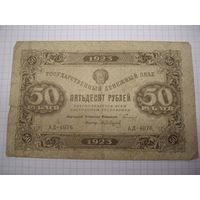 50 рублей 1923 год