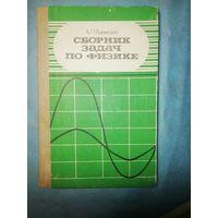Сборник задач по физике 8-10 класс. 1986 г.