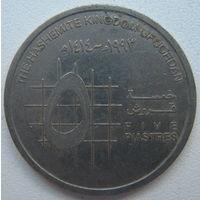 Иордания 5 пиастр 1993 г. (gl)