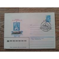 СССР 1982 хмк + СГ  фил. выставка Большая Волга