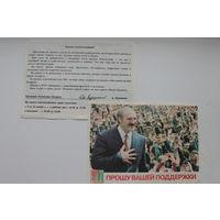 Приглашение на референдум 1996