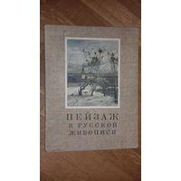 """Папка Альбом репродукций """"Пейзаж в русской живописи"""". Гознак 1972 год."""