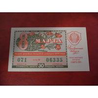 Билет денежно-вещевой лотереи 9 марта 1979 года РСФСР