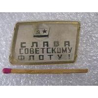 Значок. Слава Советскому флоту!