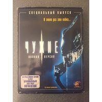 Чужие / VHS / видеокассета