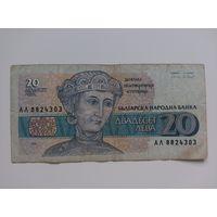 20 левов 1991 г., Болгария