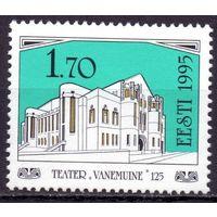 ЭСТОНИЯ 1995 Театр Ванемуйне 1 марка MNH