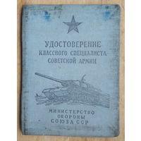 Удостоверение классного специалиста Советской армии.. Механик-водитель средних танков. 1961 г