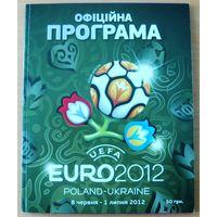 2012 Чемпионат Европы-2012 (официальная программа)