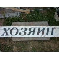 Буквы, слова, названия, улица, дом, котедж.