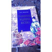 Традиционная медицина Востока