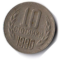 Болгария. 10 стотинок. 1990 г.