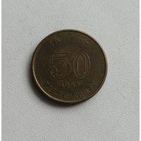 50 Центов 1998 (Гонконг)