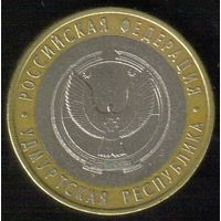 10 рублей 2008 год Удмуртская Республика СПМД_состояние аUNC