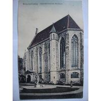 Открытка Европа 1917 г.