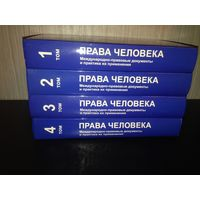 "Книги-4х темник ""Права человека"""