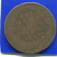 Стрейтс Сетлментс 1 цент 1862 , Victoria