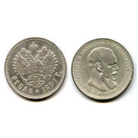 Россия 1887 рубль Александр III копия РЕДКОЙ МОНЕТЫ