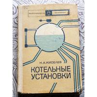 Н.А.Киселёв Котельные установки