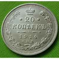 20 копеек 1914 года. BG. Распродажа.