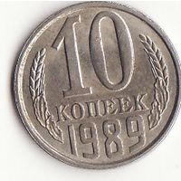 10 копеек 1989 год