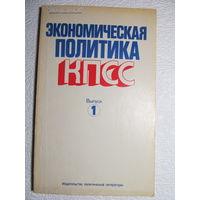 Экономическая политика КПСС,выпуск 1,Москва,ИПЛ,1979 год