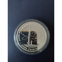 """Серебряная монета """"День Независимости"""", 1997. 20 рублей"""
