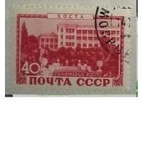 СССР 1949 г Санатории СССР п/с клей состояние