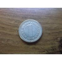 Югославия 1 динар 1996 (2)
