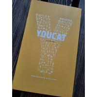 Youcat по-русски. Молодежный катехизис Католической церкви.