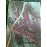 Юрий Трифонов. Нетерпение.