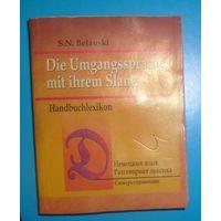 Немецкий язык.Разговорная лексика.Словарь-справочни к.