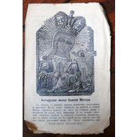 """Воскресные листки """"Ахтырская икона Божьей Матери"""", номер 228, 1903 г."""