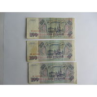 100 рублей 1993 г. ( 3 шт.)