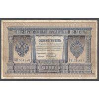 1 руб. 1898 г. Плеске - Наумов.