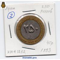 250 риалов Иран 1993 года (#2)