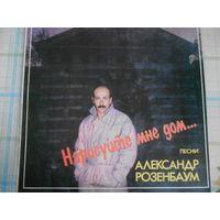 "Александр Розенбаум-песни ""Нарисуйте мне дом..."