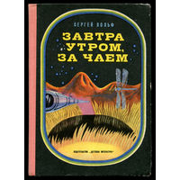 Сергей Вольф. Завтра утром за чаем. 1974