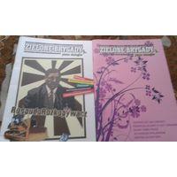 2 журнала экологической тематики на польском языке