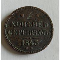 3 копейки сереброми 1843 ЕМ