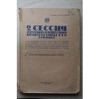 Стенографический отчет 1929г  ЦИК