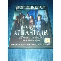 Звездные врата Атлантиды (DVD сериал) 3 сезон 1 часть