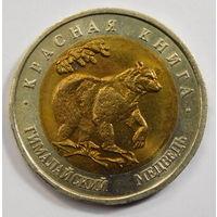 50 рублей 1993 Гималайский медведь Красная книга (1)