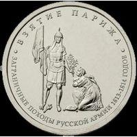 """5 рублей 2012 Россия """"Взятие Парижа ОВ 1812 года"""""""