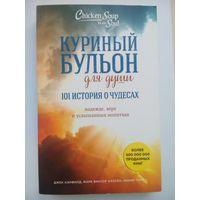 Куриный бульон для души 101 история о чудесах (сборник)