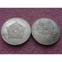Орден Курмет 50 тенге 2010  Казахстан