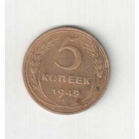 5 копеек 1949 года 3-56